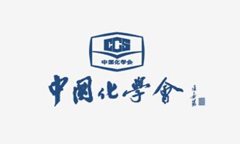 中国化学会第六届全国分子手性学术研讨会