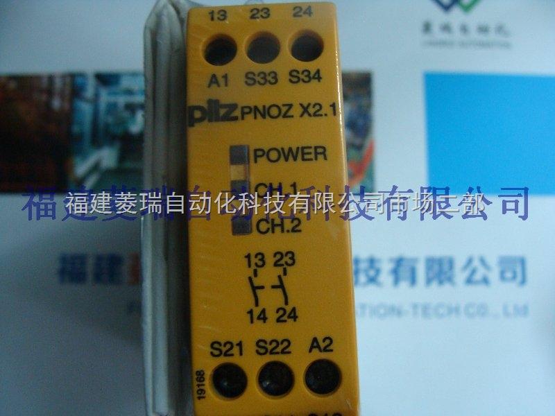 pilz安全继电器pnoz x2.1