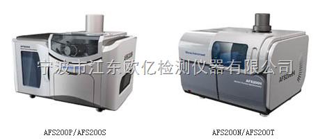 afs200系列原子荧光光谱仪