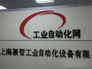 上海颖哲工业自动化设备有限公司第五营业部公司logo