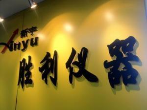 北京新宇胜利仪器有限责任公司公司logo