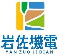 南京岩佐机电设备有限公司公司logo