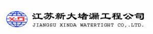 江苏新大高空工程有限公司公司logo
