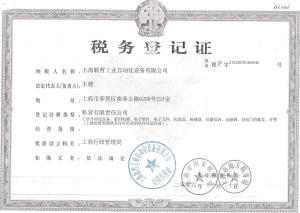 图尔克TURCK上海销售中心公司logo