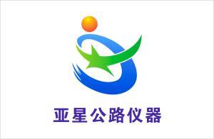 献县亚星公路建筑仪器厂公司logo