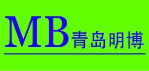 青岛明博环保科技有限公司公司logo