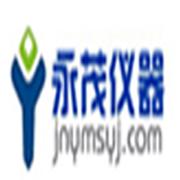 济南永茂精密仪器有限公司公司logo