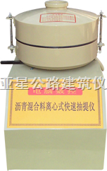 DLC-3 滄州亞星瀝青混合料離心式快速抽提儀