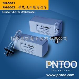 PN-6002 固定式頻閃儀燈管價格