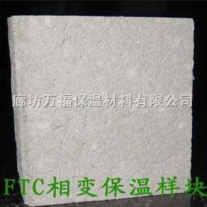 供应WF-FTC防火保温材料 WF-FTC相变保温材料 WF-FTC蓄热防火保温材料产品图片