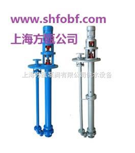 液下泵系列www.shfobf.com FO-HY型化工液下泵質量保證