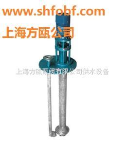 液下泵系列www.shfobf.com FO-FY型不銹鋼液下泵蠟膜鑄造,方甌現貨供應