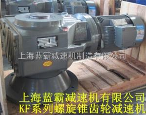 KF107减速机 KF127齿轮减速机