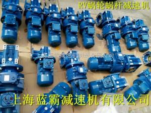 RV130減速機 RV150蝸輪蝸桿減速機