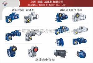RV150減速機 RV150蝸輪蝸桿減速機