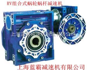 RV50/63減速機 RV50/75蝸輪蝸桿減速機