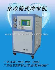 5P 水冷式冻水机