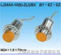 LJ24A3-10-Z/BX 接近開關傳感器|LJ24A3-10-Z/BX|
