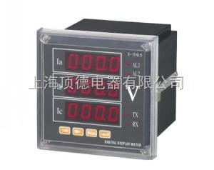 PZ800H-A44 可編程數顯三相電流表PZ800H-A44智能三相電力儀表,數字儀表