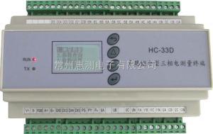 HC-33D6L 6回路三相电表18单回路电表 移动联通电信基站