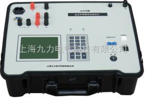 JLHYE電壓互感器現場測試儀