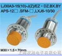 LJ30A3-15-Z/BX 接近开关传感器|LJ30A3-15-Z/BX|