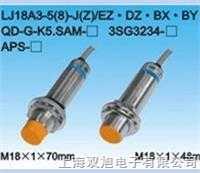 LJ12A3-4-J/EZ 接近開關傳感器|LJ12A3-4-J/EZ|