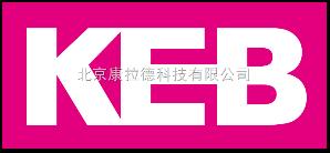 KEB變頻器/KEB伺服驅動器/KEB電子開關和電源