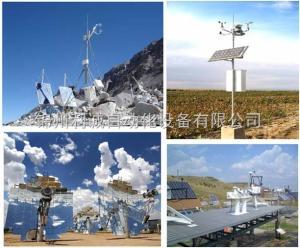 JLC-QTF型 太陽能發電環境氣象站-太陽能發電環境氣象站價格
