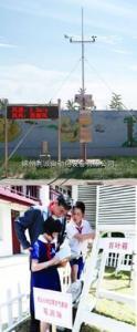 JLC-QXY型 校園氣象站-校園氣象站價格-錦州利誠自動化設備有限公司