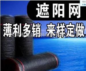 天津6針加密遮陽網--天津4針遮陽網規格齊全---天津遮陽網價
