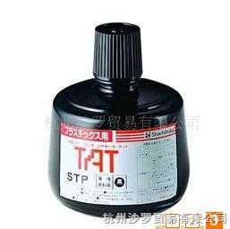 STSG STSP STSM 日本旗牌TAT工业用金属印油,塑胶印油,玻璃印油,陶瓷印油等产品图片