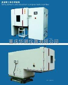 HC-HTV 福建温湿振三综合试验产品图片