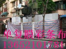 彩条布……常年批发彩条布……天津塘沽单模彩条布产品图片