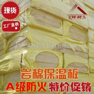 湖北屋面外墙岩棉保温防火板产品图片
