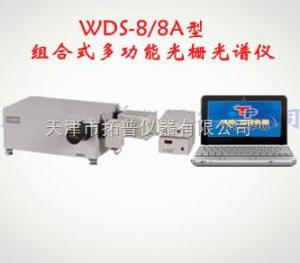 WDS-8/8A型 天津拓普组合式多功能光栅光谱仪产品图片