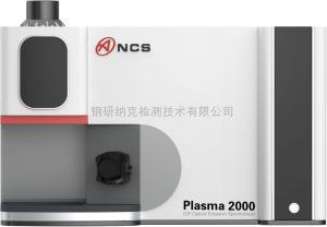 Plasma 2000 全谱电感耦合等离子光谱仪产品图片