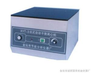XYT-3 自動平衡離心機
