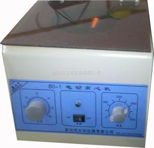 80-1 電動離心機