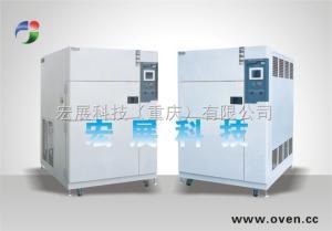 冷热冲击 西南地区重庆四川贵州云南各地有售的高低温冲击试验箱产品图片