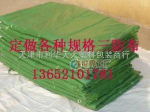 塘沽三防布*价格是多少;塘沽三防布有多少克的产品图片