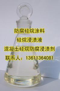 防腐硅烷保护剂/混凝土防腐硅烷/防腐抗渗硅烷